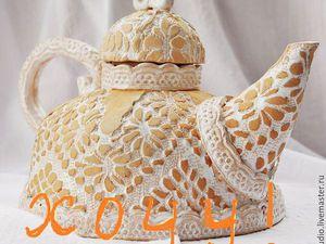 Соревнуюсь за приз-чайник! Прошу поддержки! | Ярмарка Мастеров - ручная работа, handmade