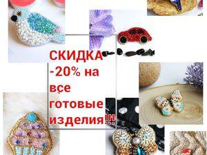 Скидка -20% на Все готовые изделия!. Ярмарка Мастеров - ручная работа, handmade.
