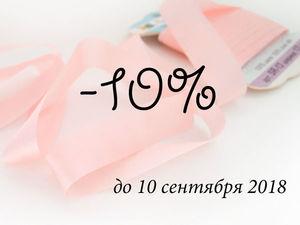 Скидка на шелковые ленты 10%. Ярмарка Мастеров - ручная работа, handmade.