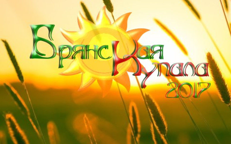 фестиваль, ручная работа, международный фестиваль, летний праздник, летний отдых