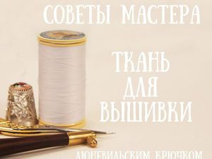 Основа для вышивки люневильским крючком | Ярмарка Мастеров - ручная работа, handmade
