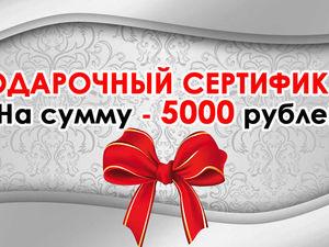 Выиграйте сертификат на 5000 рублей!. Ярмарка Мастеров - ручная работа, handmade.