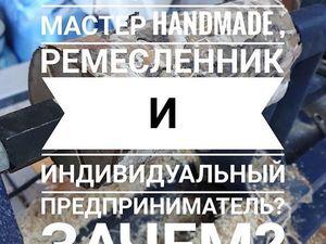 Кем быть: просто рукодельницей или ремесленником?. Ярмарка Мастеров - ручная работа, handmade.