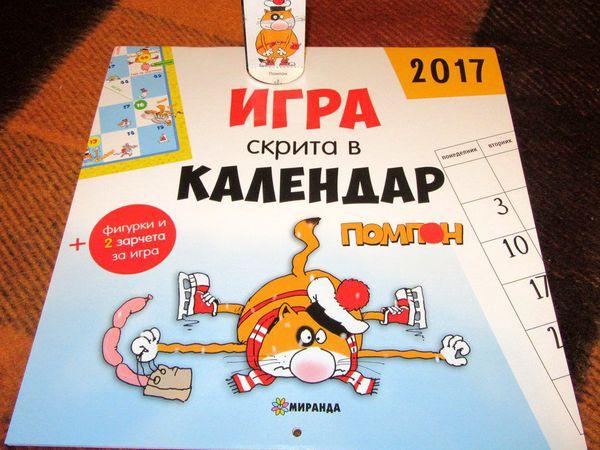Календарь кота Помпона на 2017 год | Ярмарка Мастеров - ручная работа, handmade