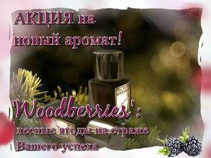 Новый парфюмерный тотем 'Лесные ягоды': -20% три дня!. Ярмарка Мастеров - ручная работа, handmade.