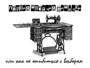 Первая швейная машинка или как не ошибиться с выбором. Ярмарка Мастеров - ручная работа, handmade.