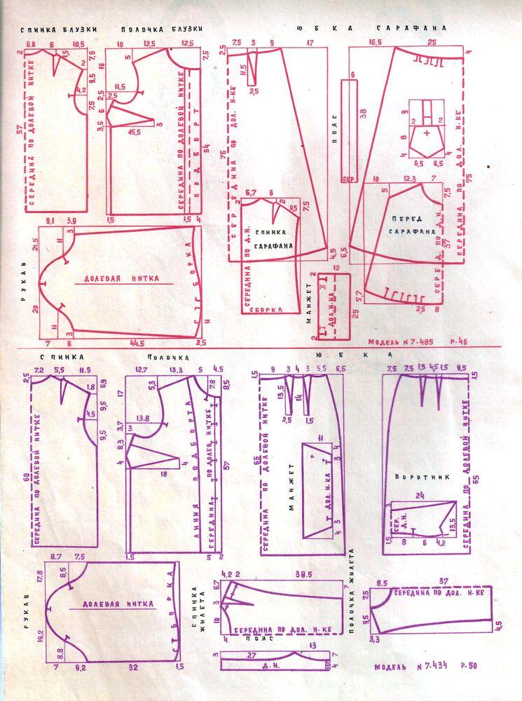 Выкройки из журнала «50 моделей ГУМа» 1972 года. Часть 1, фото № 11