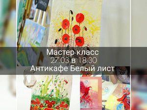 Мастер-Класс по рисованию на ткани! | Ярмарка Мастеров - ручная работа, handmade