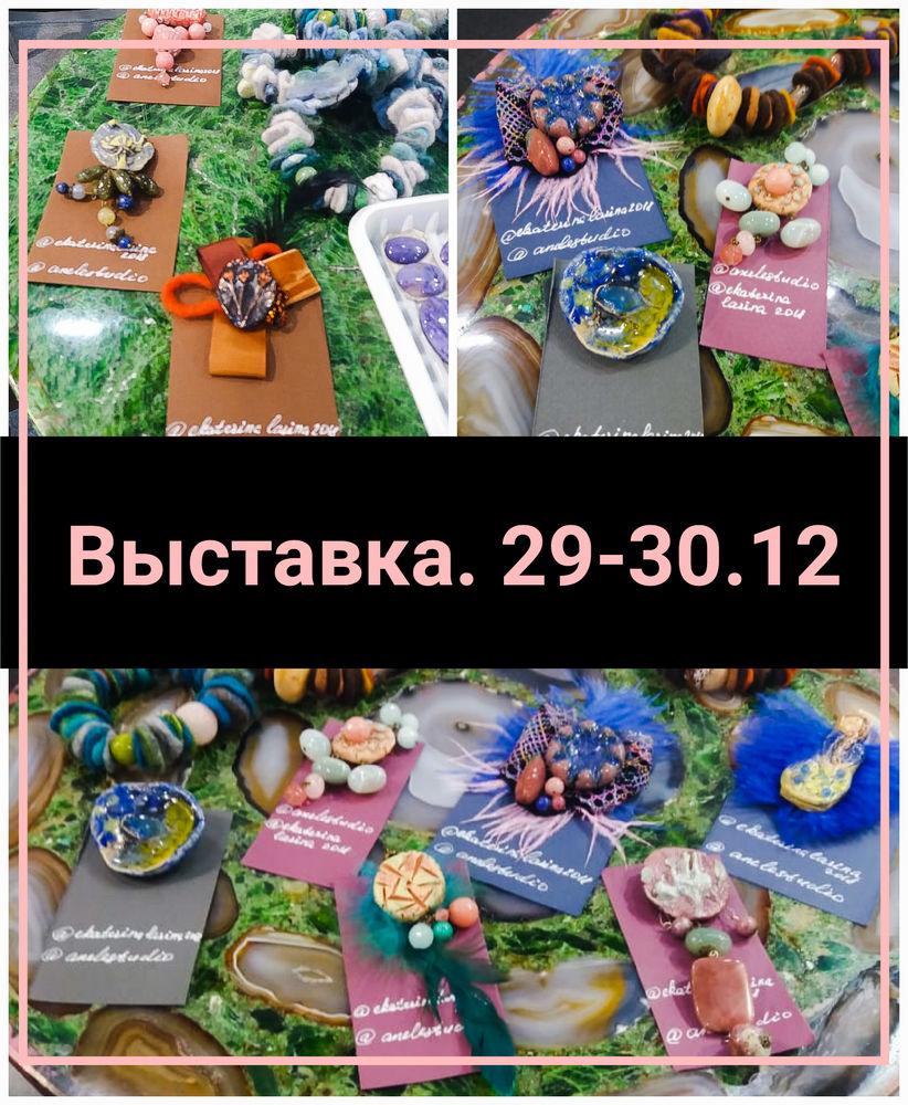 выставка, сокольники, ювелирный, броши, купить подарок, керамика, броши из керамики