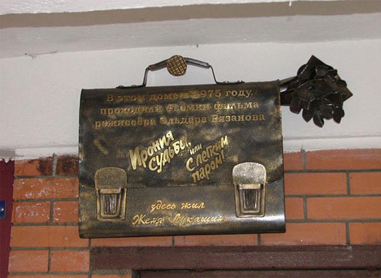 памятник сумке