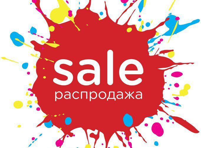 распродажа, sale, скидка 50%, скидка, скидки, низкие цены, низкая цена, акция, акция магазина, акции и распродажи