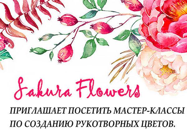 Mастер-классы на июнь по созданию рукотворных цветов   Ярмарка Мастеров - ручная работа, handmade