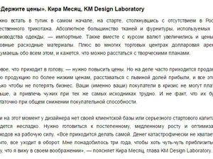 Интервью дизайнеров в интернет журнале