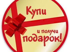 Подарок 500 рублей. Ярмарка Мастеров - ручная работа, handmade.