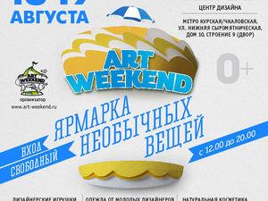 Участвуем в Art Weekend место 59. Ярмарка Мастеров - ручная работа, handmade.