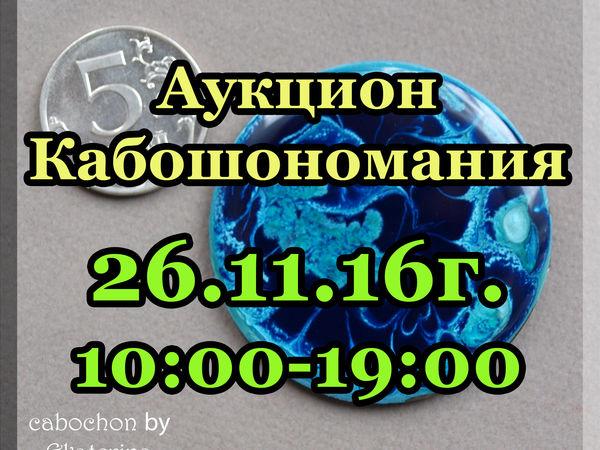 Окончен! Аукцион Кабошономания! 10:00-19:00 | Ярмарка Мастеров - ручная работа, handmade