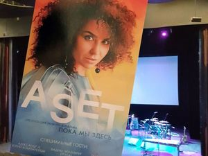 На концерте Aset.... Ярмарка Мастеров - ручная работа, handmade.