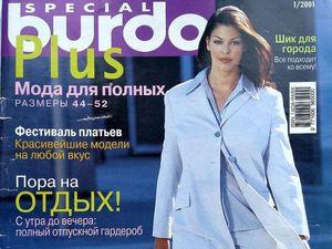 """Парад моделей Burda SPECIAL """"Мода для полных"""", № 1/2001. Ярмарка Мастеров - ручная работа, handmade."""