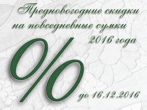 Скидки на повседневные сумки до 16.12.16 г. | Ярмарка Мастеров - ручная работа, handmade