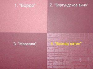 Бордовый цвет - 4 разных бумаги. Ярмарка Мастеров - ручная работа, handmade.