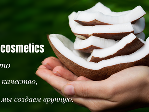 Cocos Cosmetics - создано вручную, с заботой о Вас и Вашей коже! | Ярмарка Мастеров - ручная работа, handmade