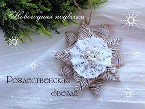 Видео мастер-класс: рождественская звезда из шпагата. Ярмарка Мастеров - ручная работа, handmade.