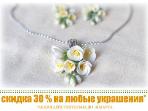 Весенняя Скидка - 30% - до 10 марта | Ярмарка Мастеров - ручная работа, handmade