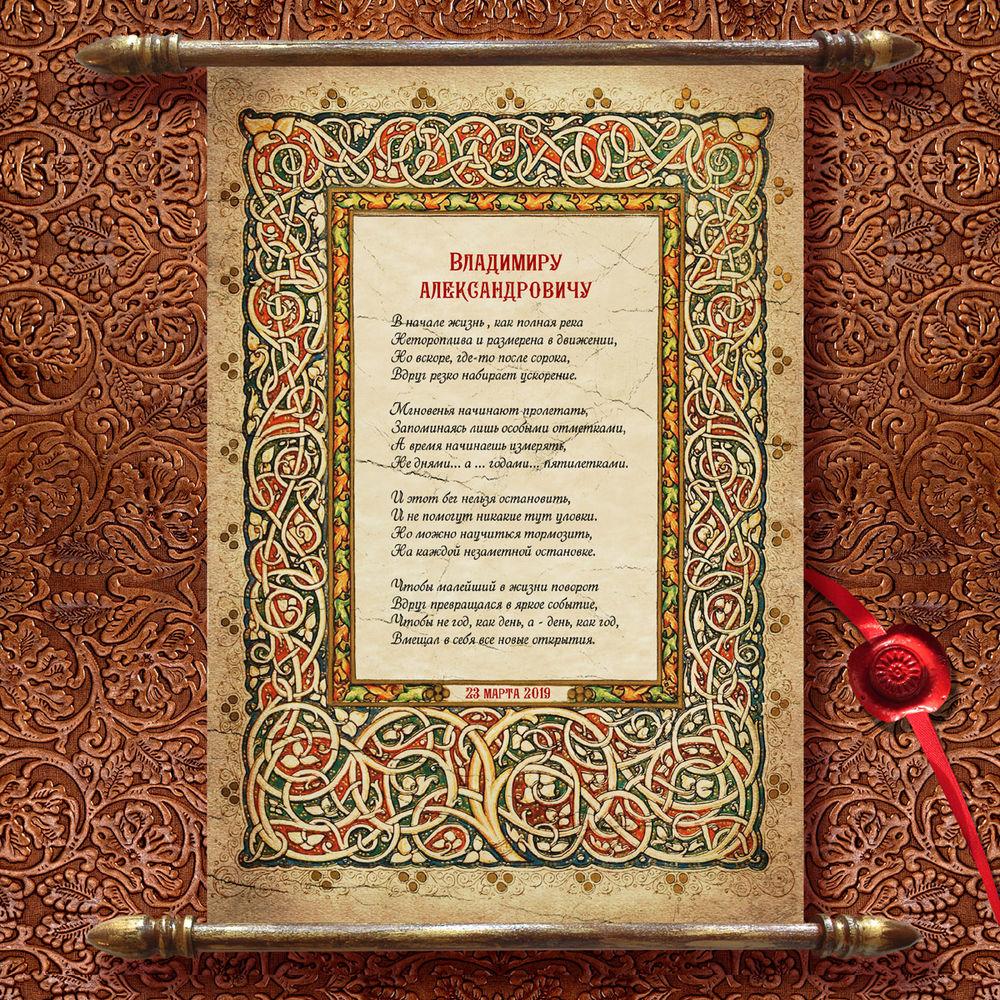 тубус, авторская упаковка, сафьян, подарок на 3х летие свадьбы, кожаная свадьба, юбилей, поздравление с юбилеем, золотисто коричневый, золотой, богатый орнамент