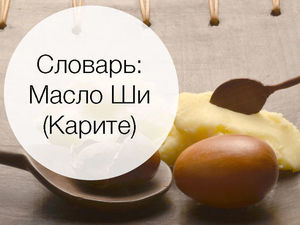 Словарь: Масло Ши (карите). Ярмарка Мастеров - ручная работа, handmade.