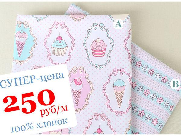 Популярные пироженки по СУПЕР-цене 250 руб/метр   Ярмарка Мастеров - ручная работа, handmade