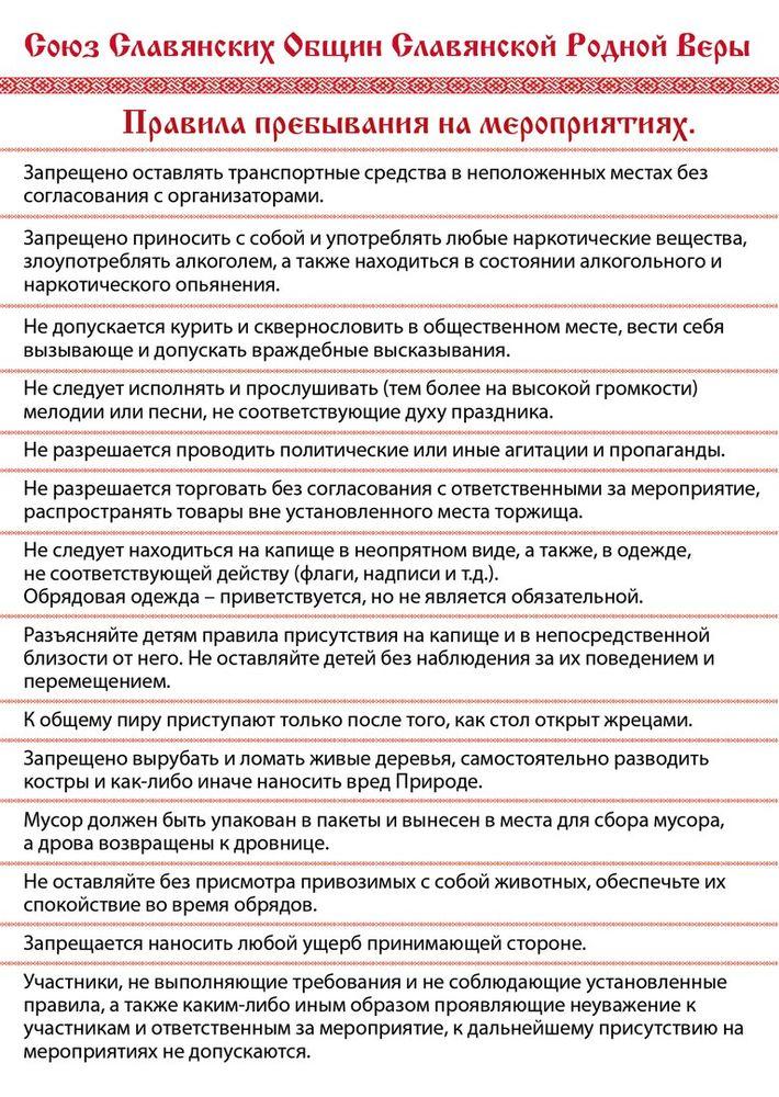 купало, родные боги, славянский стиль, славяне, славянские обереги, славянский оберег