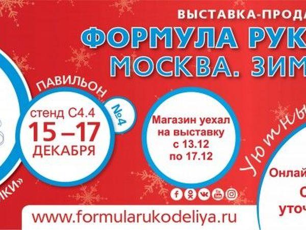 С 12 декабря по 18  декабря, мы на формуле рукоделия | Ярмарка Мастеров - ручная работа, handmade