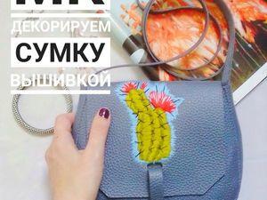 Декорируем сумку вышивкой. Ярмарка Мастеров - ручная работа, handmade.
