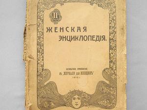 1915 год. Женская энциклопедия. Ярмарка Мастеров - ручная работа, handmade.