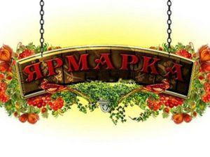 25-26 Января грандиозная ярмарка скидок!!!)) Участвую!   Ярмарка Мастеров - ручная работа, handmade