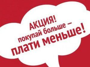 Цены для покупок на сумму более 3000 рублей. Ярмарка Мастеров - ручная работа, handmade.
