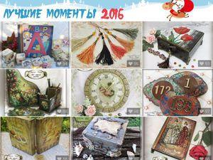 Лучшие моменты 2016 года | Ярмарка Мастеров - ручная работа, handmade