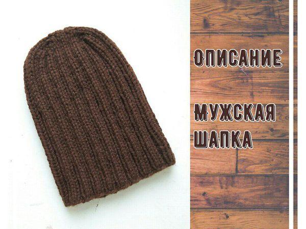 Как связать мужскую шапку-бини | Ярмарка Мастеров - ручная работа, handmade