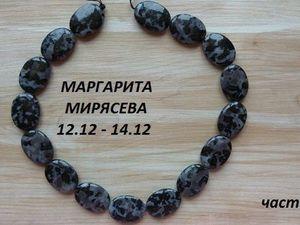 Предновогодний марафон от Маргариты Мирясевой часть 3. Ярмарка Мастеров - ручная работа, handmade.