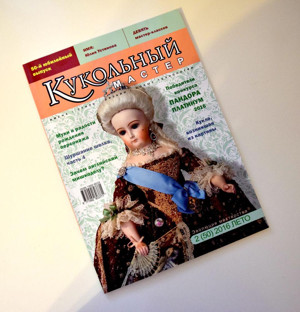 картинки кукольных журналов род
