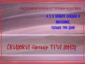 Акция  Скидки на все!. Ярмарка Мастеров - ручная работа, handmade.