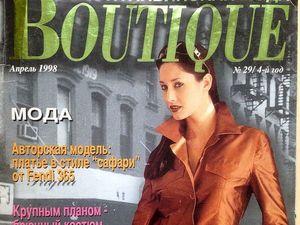 Boutique, Апрель 1998 г. Содержание. Ярмарка Мастеров - ручная работа, handmade.