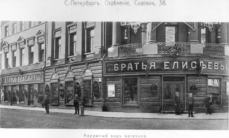 Eliseyev06 Торговая империя Елисеевых