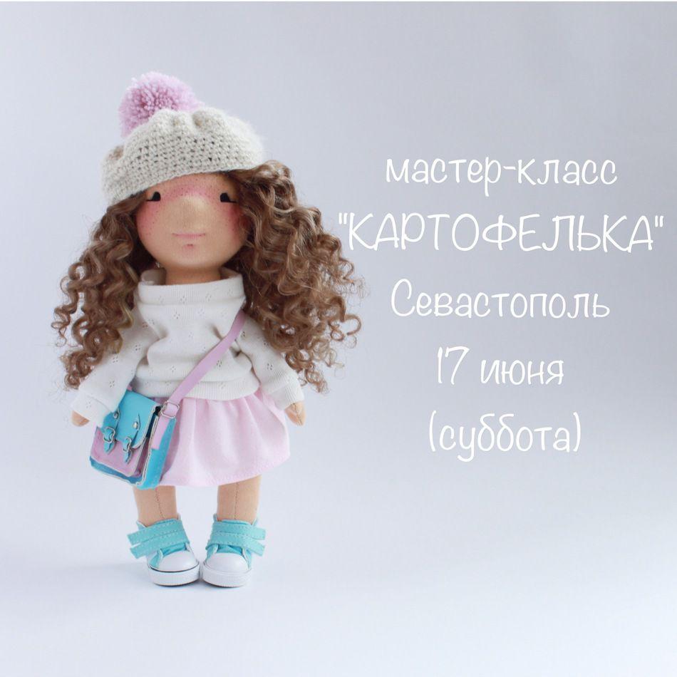 мастер-класс по кукле, текстильная кукла, интерьерная кукла, картофелька, тильда, tilda, вальдорфская игрушка, снежка, круглоголовка, кукла тыковка