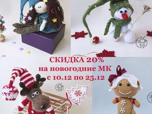 Акция!!! Скидка 20% на МК новогодней тематики с 10.12 по 25.12. Ярмарка Мастеров - ручная работа, handmade.