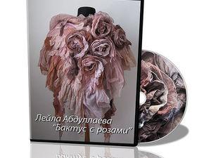 "Акция на курс по валянию ""Бактус с розами "". Ярмарка Мастеров - ручная работа, handmade."