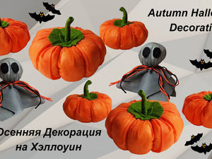 Создаем декоративные тыквы из ткани: мастер-класс. Готовимся к Хэллоуину. Ярмарка Мастеров - ручная работа, handmade.
