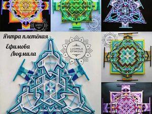 Плетёные янтры. Ярмарка Мастеров - ручная работа, handmade.