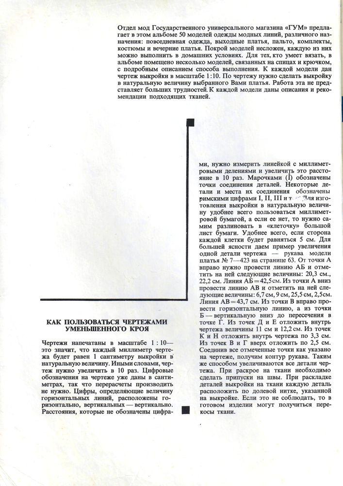 Выкройки из журнала «50 моделей ГУМа» 1972 года. Часть 1, фото № 2