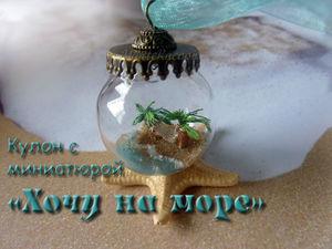 Делаем миниатюрное море в кулоне. Ярмарка Мастеров - ручная работа, handmade.
